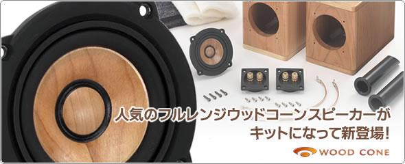 スピーカーキットSX-WD1KT製品情報 | JVC