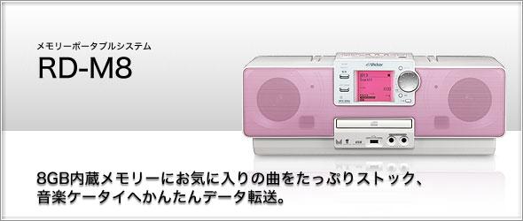 内蔵メモリーから音楽ケータイへかんたん転送。シンプル操作がうれしいポータブルモデル。メモリーポータブルシステムRD-M1