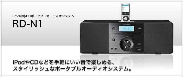 iPodやCDなどを手軽にいい音で楽しめる、 スタイリッシュなポータブルオーディオシステム。iPod対応CDポータブルオーディオシステム RD-N1