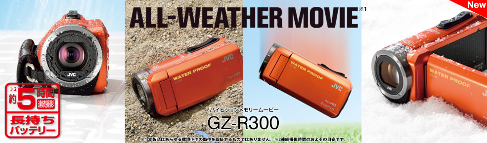 ALL WEATHER MOVIE GZ-R300