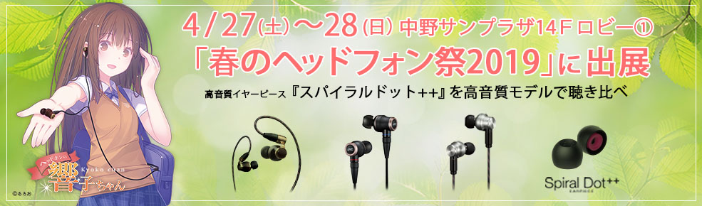 INTERVIEW ARTIST x HEADPHONE