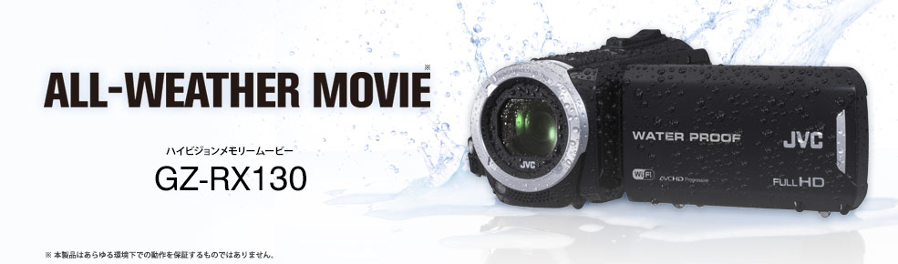 ALL-WEATHER MOVIE GZ-RX130